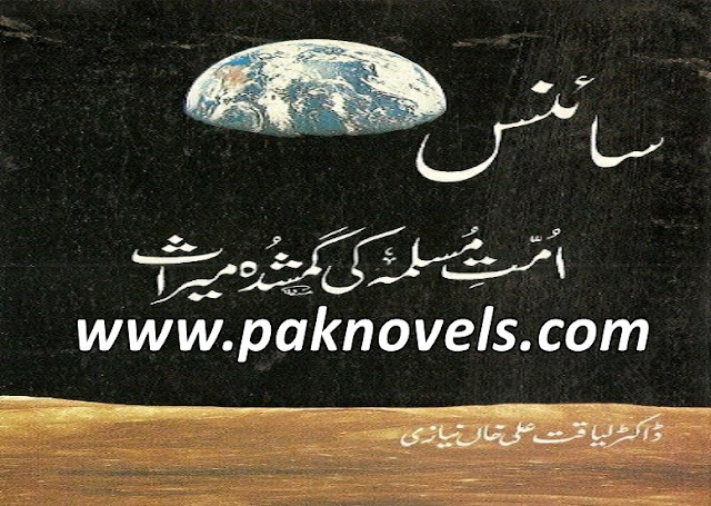 Urdu Book by Dr. Liaqat Ali Khan Niazi