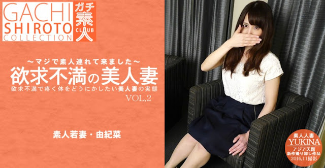 [Asiatengoku-0756] Amateur Collection Vol.2 - Yukina Hasagawa (UNCENSORED)