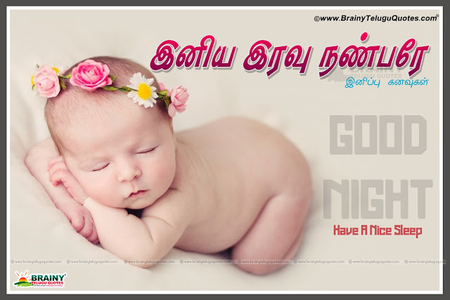 Tami Good Night Wallpapers and Tami Messages quotes greetings online, Popular Tamil Good Night quotes Thoughts and Sayings wallpapers,Tamil Good Night My Friends Quotes, Tamil Good Night Quotes for New Friends&family members,Tamil Good Night SMS with Love Words,True Facts in Tamil Language, Life Quotes in Tamil with Good Night Quotes
