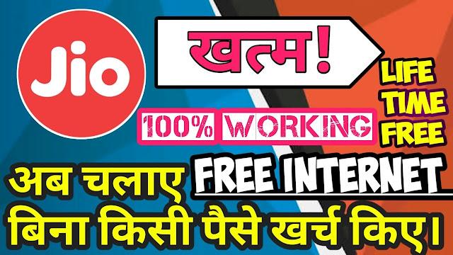 Jio 4g And AirTel 4g free Internet