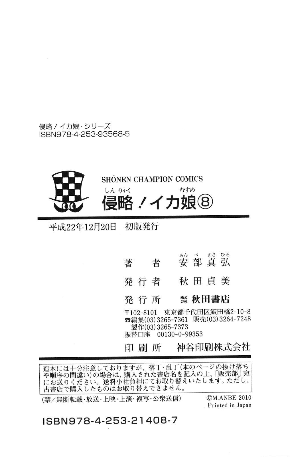 Shinryaku! Ika Musume Chap 152 - Truyen.Chap.VN