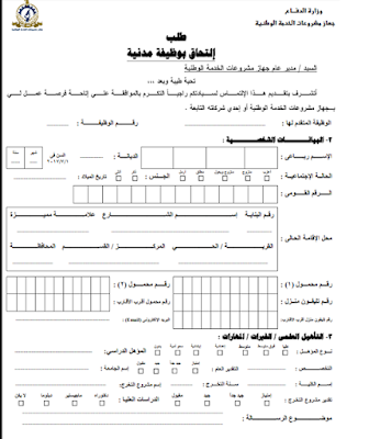 اعلان رقم (1) لسنة 2018 طلب إلتحاق بوظيفة مدنية بوزارة الدفاع والتقديم حتى 16-11-2018