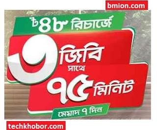 Robi-Bondho-SIM-offer-3GB-75Min-48Tk-Internet-Offer