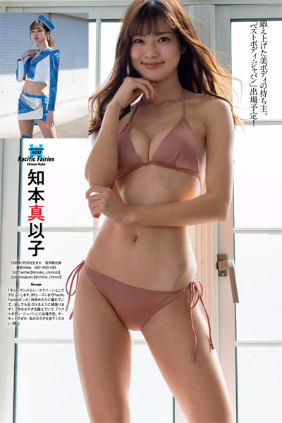 Race Queen Bijozukan, Weekly Playboy 2019 No.20 (週刊プレイボーイ 2019年20号)