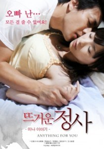Anything for You (2014) [japan 18+]