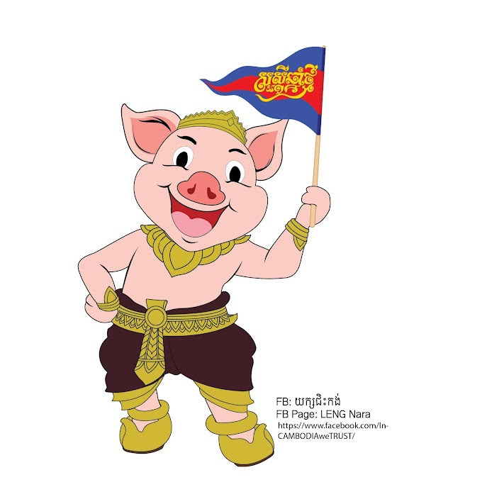 Happy Khmer New Year 2019 Year of the pig free vector