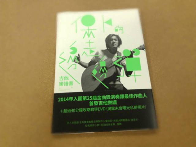 [開箱] 保卜的邊走邊彈吉他樂譜書_001