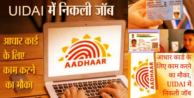 Aadhar Card Jobs (UIDAI Recruitment 2018)
