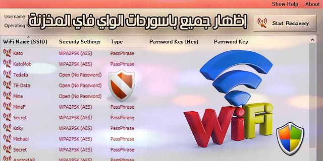 برنامج معرفة كلمة سر الواي فاي للكمبيوتر جميع كلمة السر التي سبق لك الإتصال بها