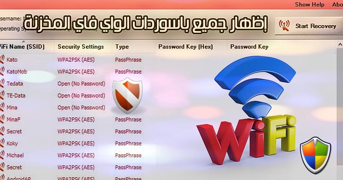 برنامج معرفة كلمة سر الواي فاي للكمبيوتر جميع كلمة السر التي