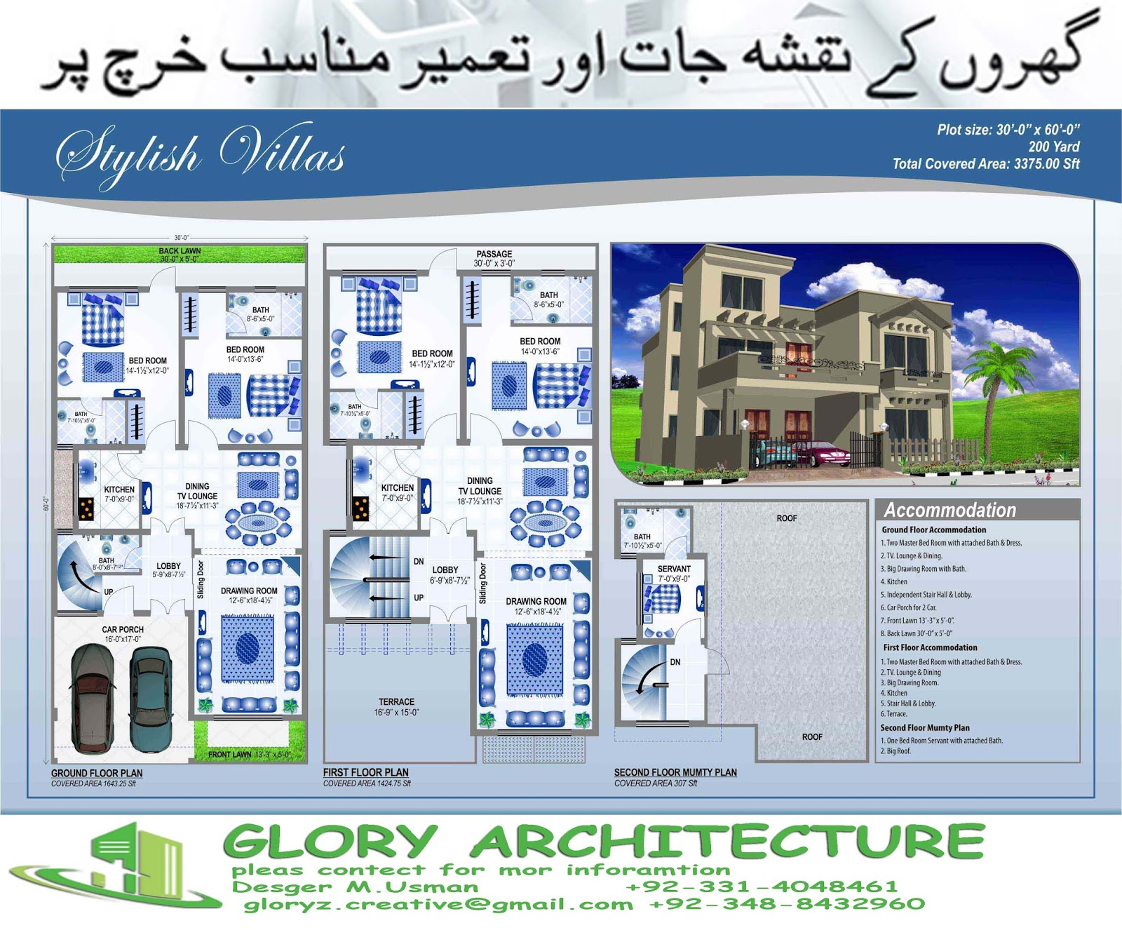 30x60 house plan elevation 3d view drawings pakistan for Inhouse plans