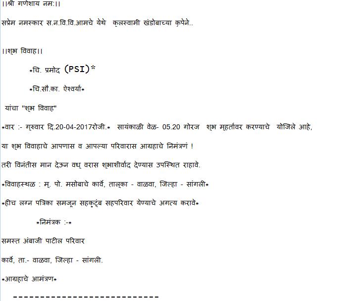 Sports, Money And Lifestyle: Wedding Card Poem In Marathi