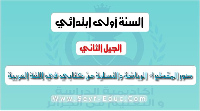 صور المقطع 4 الرياضة والتسلية من كتابي في اللغة العربية سنة أولي ابتدائي الجيل الثاني