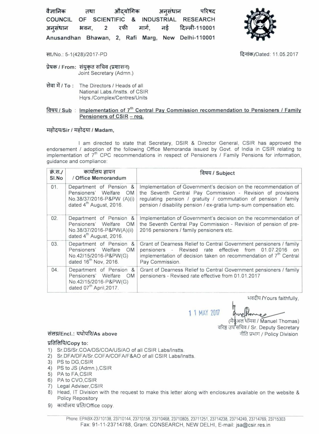 7thcpc-pensioners-csir-order