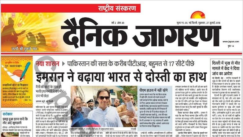 Dainik Jagran Epaper Pdf In English