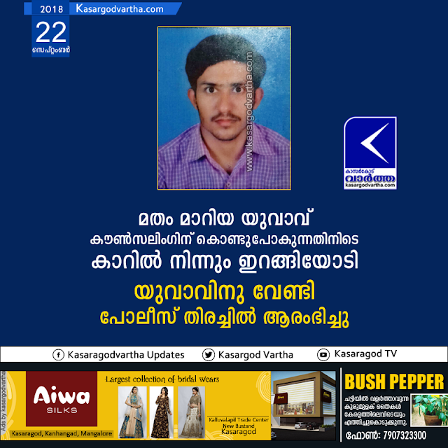 Kerala, kasaragod, news, Kumbala, Mangalore, Youth, Religion, Youth goes missing