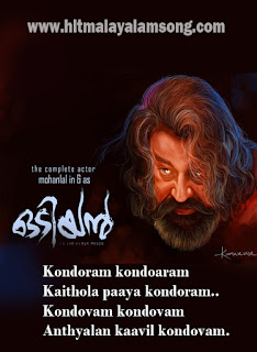 odiyan malayalam movie song lyrics