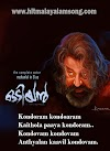 Kondoram Song Lyrics | Odiyan | 2018