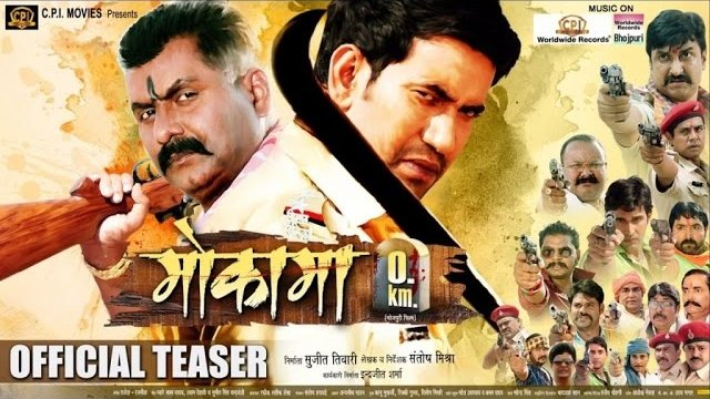 Bhojpuri Movie Mokama 0 KM  Teaser video youtube Feat Actor  Rakesh Mishra, Viraj Bhatt, Anjana Singh, Tanushree Chatterjee first look poster, movie wallpaper