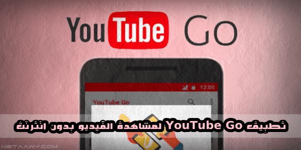 جوجل-تعلن-عن-تطبيق-YouTube-Go-لمشاهدة-الفيديو-بدون-إنترنت