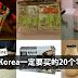 去Korea一定要买的20个零食!没买到就不算去过韩国啊~