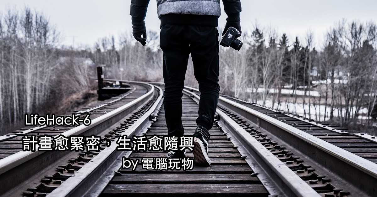 [LifeHack 6] 計畫愈縝密,生活愈隨興