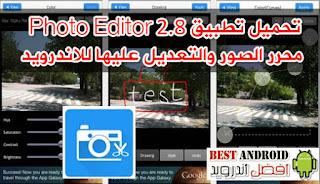 تحميل تطبيق Photo Editor 2.8 محرر الصور والتعديل عليها للاندرويد Apk