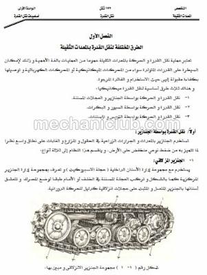 كتاب القابض وصندوق التروس في المعدات الثقيلة PDF