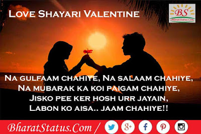 Valentine Day Quotes Sms For 2018
