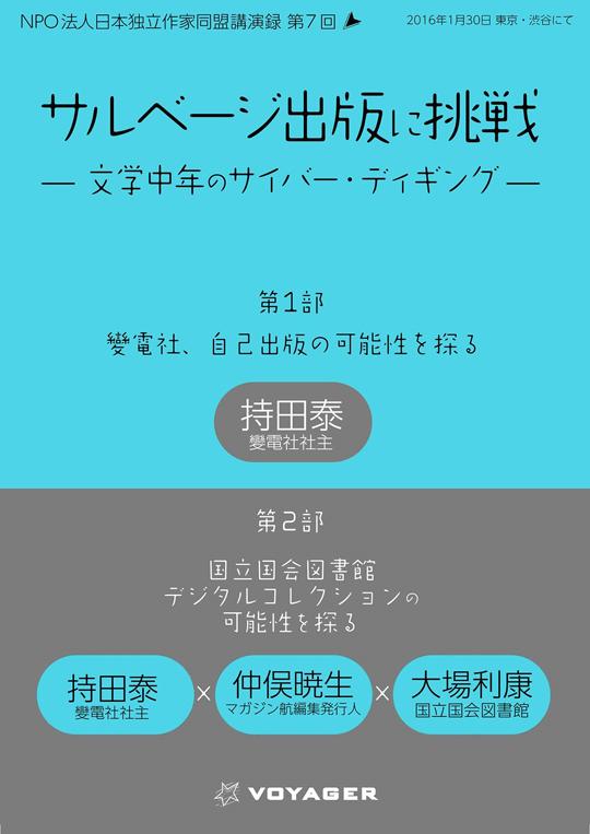 持田泰『サルベージ出版に挑戦』講演録