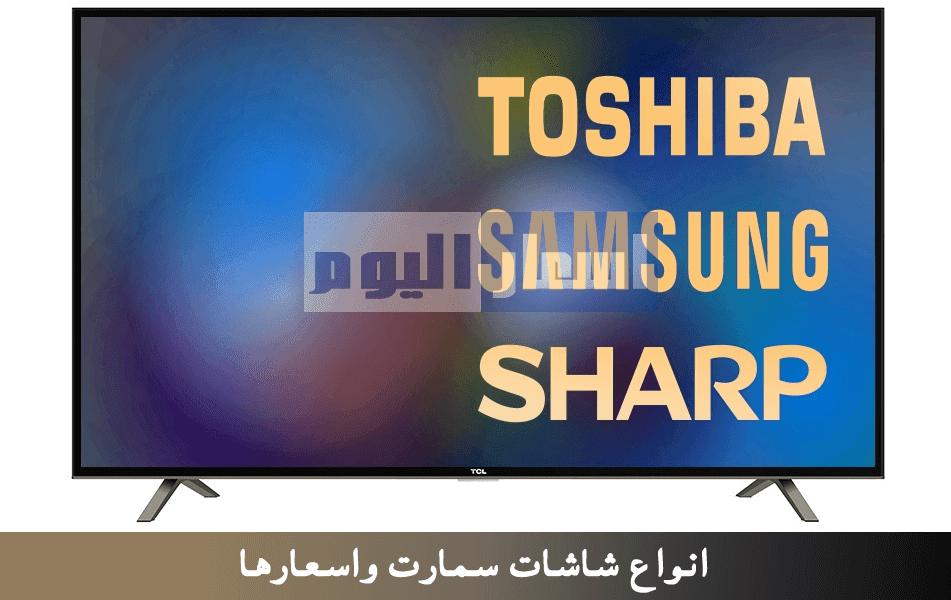 اسعار شاشات سمارت 2021