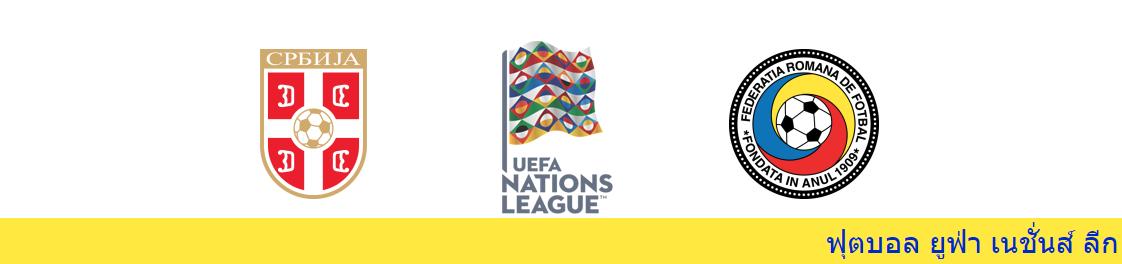 เว็บแทงบอล วิเคราะห์บอลยูฟ่าเนชั่นส์ลีก ระหว่าง เซอร์เบีย vs โรมาเนีย