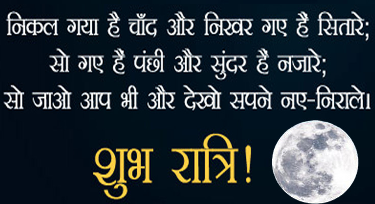 Good Night Hindi Shayari Image for Friends