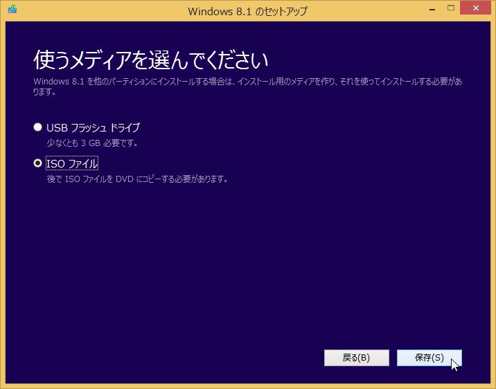 Windows 8.1 のインストールメディアを作ったが… -2