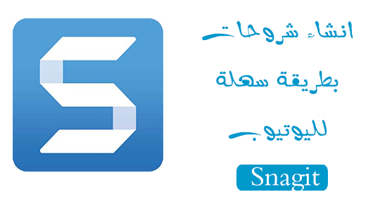 تحميل برنامج تصوير الشاشة سناجيت Snagit