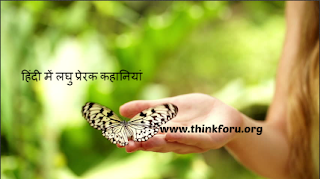,लघु प्रेरक कहानियां, हिंदी में लघु कथाएँ, हिंदी शॉर्ट कहानियां