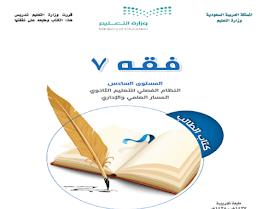 حل كتاب الفقه المستوى الثالث النظام الفصلي