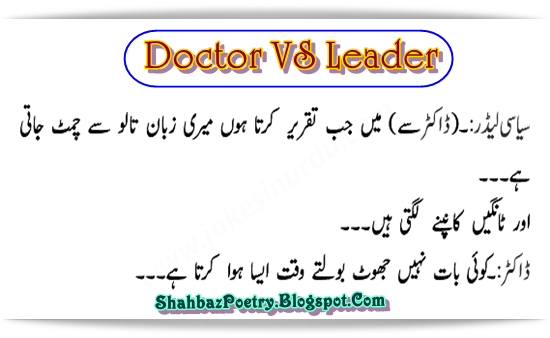 Doctor Vs Leader Urdu Funny Jokes 2016 Latest  Shahbazpoetry- All About Fun Place-1111