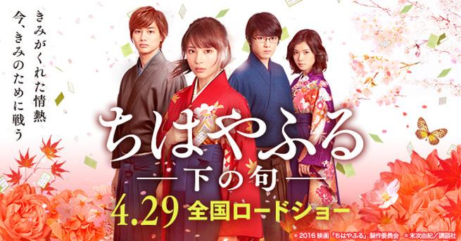 Chihayafuru Part I (2016) 720 Bluray Subtitle Indonesia