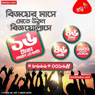 Robi-Victory-Day-Offer-16Tk-Bundle-46MB-46Min-Talktime-Robi-airtel-1600SMS