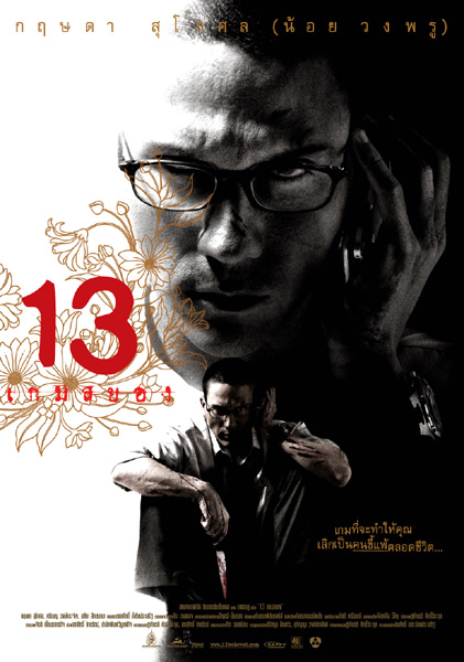 13 Beloved (2006) Bluray Subtitle Indonesia