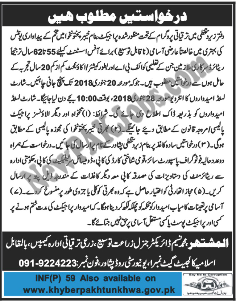 Office Assistant Jobs in Agriculture Department KPK 09 Jan 2018