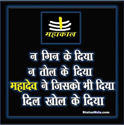 Mahakal-Attitude-Status