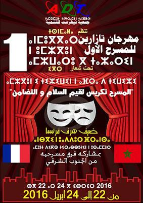 تازارين: مهرجان المسرح الأول أيام 22 و 23 و 24 أبريل