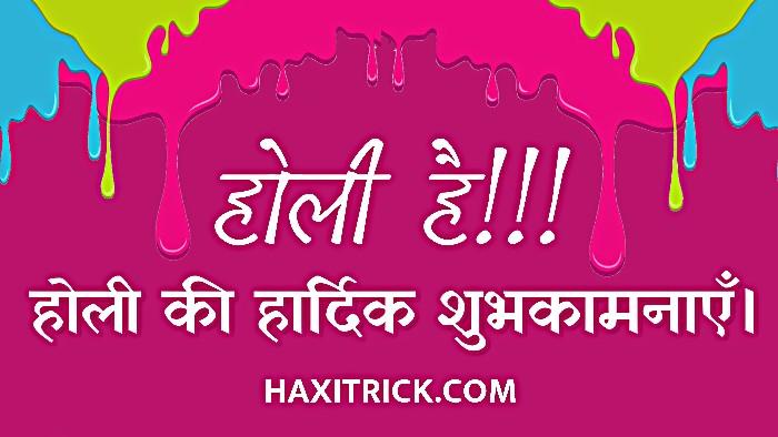 Bura Na Mano Holi Hai Holi Shubhkamana Wishes Photos In Hindi