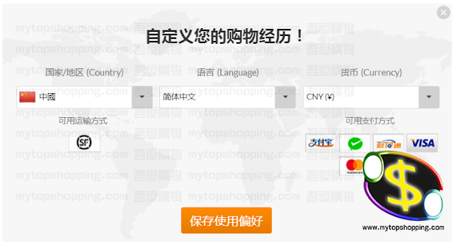 iHerb中國語言、貨幣