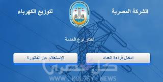 الإستعلام عن فاتورة الكهرباء لشهر يونيو 2018