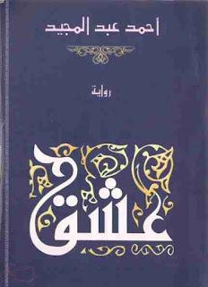 تحميل رواية عشق، رواية عشق للتحميل، رواية عشق pdf ، كاتب رواية ترنيمة سلام، رواية عشق ل أحمد عبد المجيد