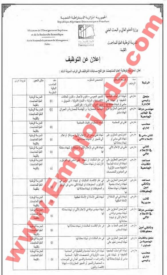 إعلان مسابقة توظيف ادريين بالمدرسة الوطنية العليا للمناجمنت القليعة ولاية تيبازة جويلية 2017