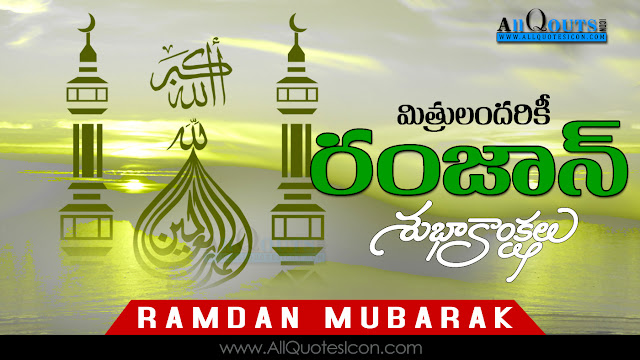 Best-Ramadan-Wishes-Greetings-Pictures-Whatsapp-DP-Facebook-Images-Telugu-Quotes-Images-Wallpapers-Posters-pictures-Free